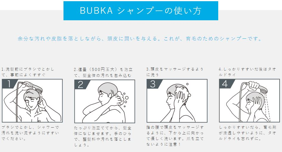 BUBKA スカルプケアシャンプーの使い方