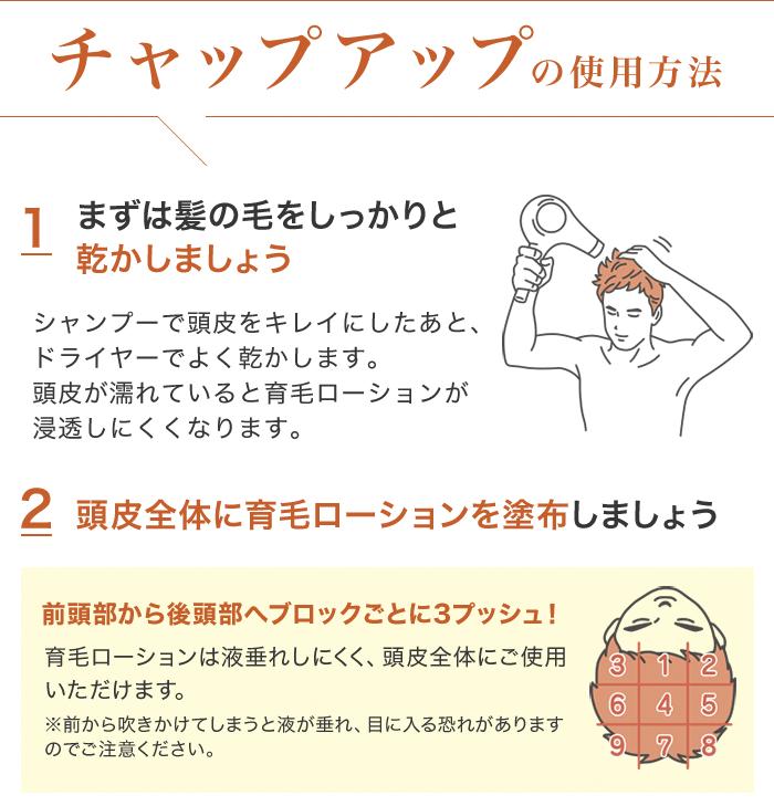 チャップアップ(CHAPUP)育毛ローションの使い方1