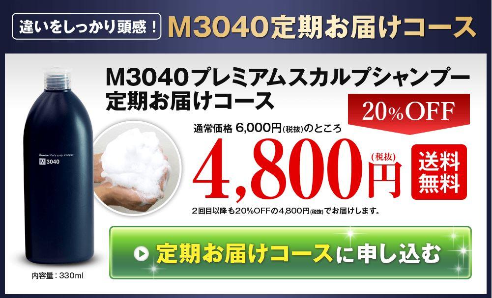 M3040プレミアムスカルプシャンプーのおすすめ商品