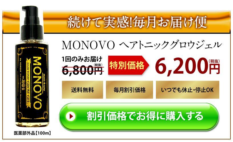 MONOVO(モノヴォ) ヘアトニックグロウジェルのおすすめプラン