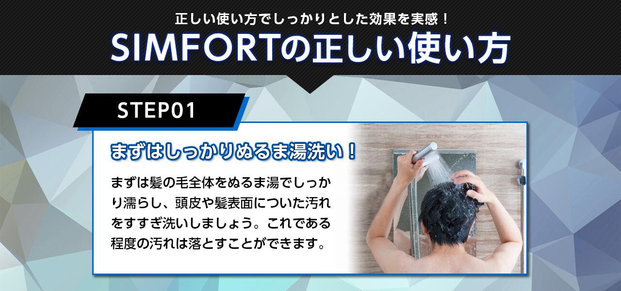 SIMFORT(シンフォート) スパークリングスカルプシャンプーの使い方1