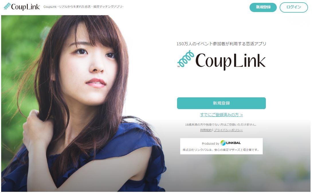 Couplink(カップリンク)のFV