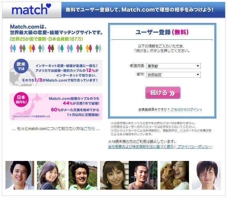 Match(マッチ)のFV