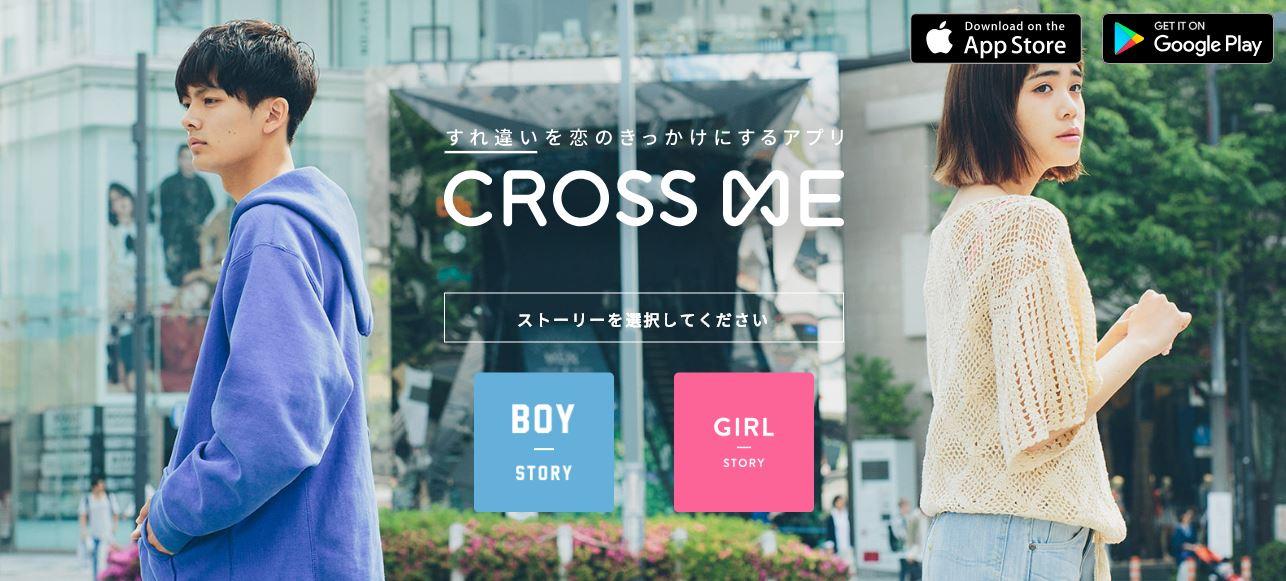 CROSS ME(クロスミー)のFV